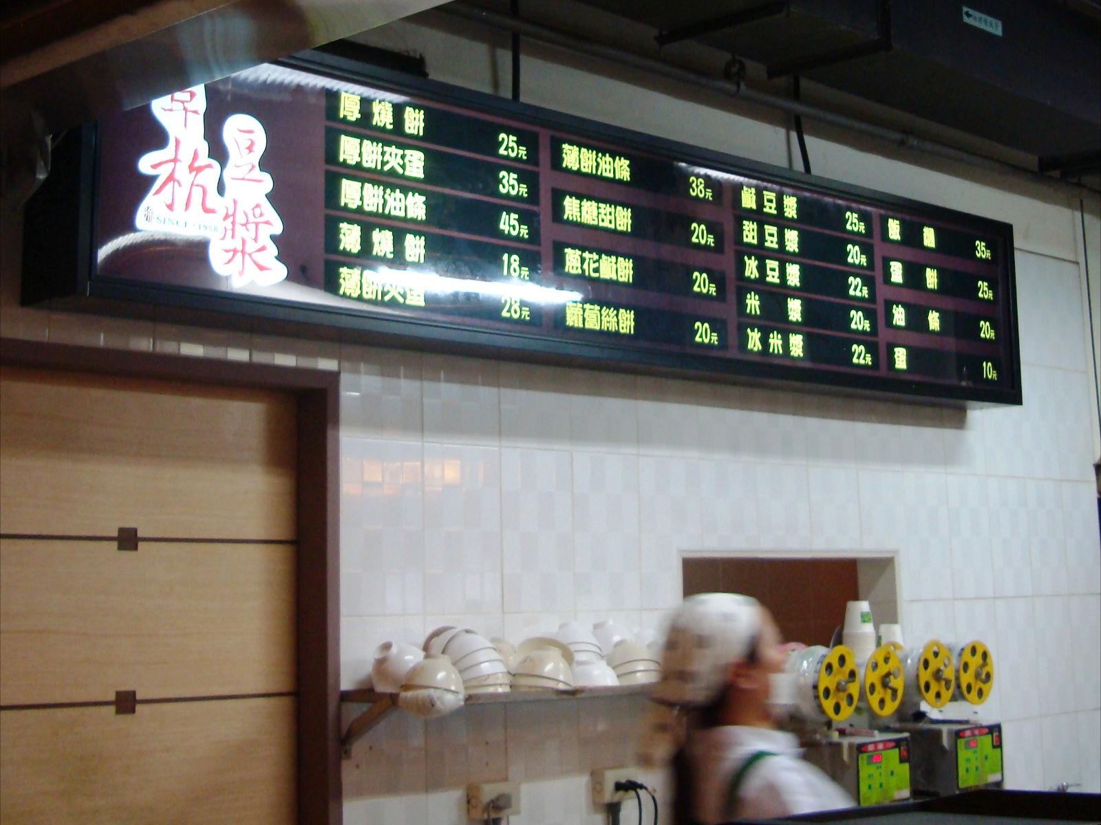 阜杭豆漿菜單
