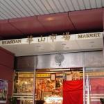 阜杭豆漿 – 隱身華山市場的豆漿燒餅早餐店