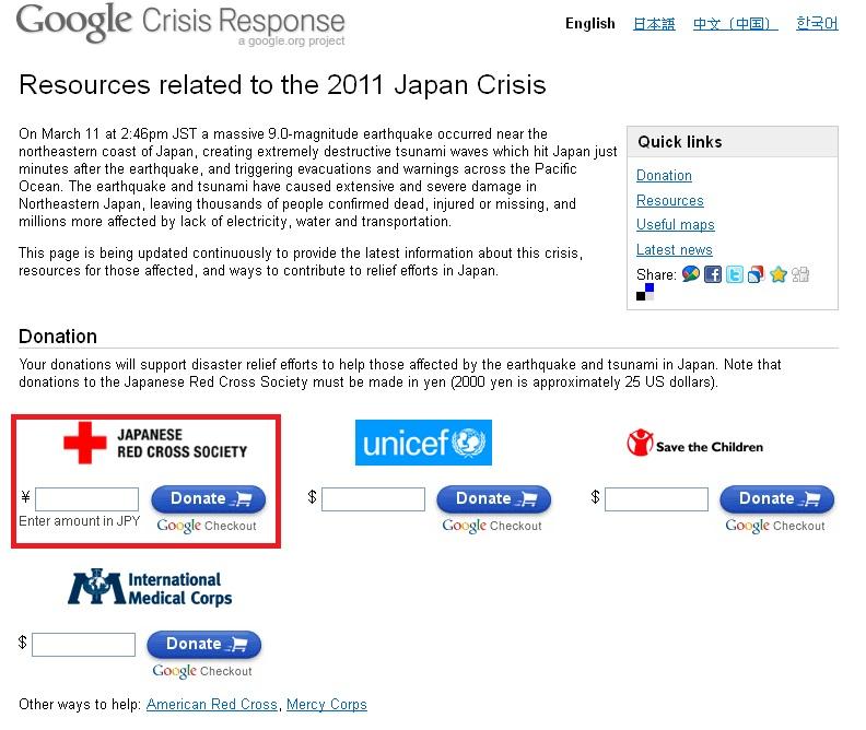 在Japanese Red Cross Society 下方¥前填入您要捐款的日圓金額