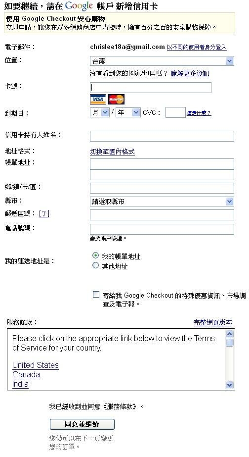 再來需要用您的Google帳號登入,如果沒有顯示中文,可以在Change language 選擇繁體中文。填入所需的卡號和一些個人的資料。
