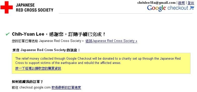 這樣就完成捐款了! 不過要注意的是,這樣的捐款是需要扣手續費的! (這算國外交易)