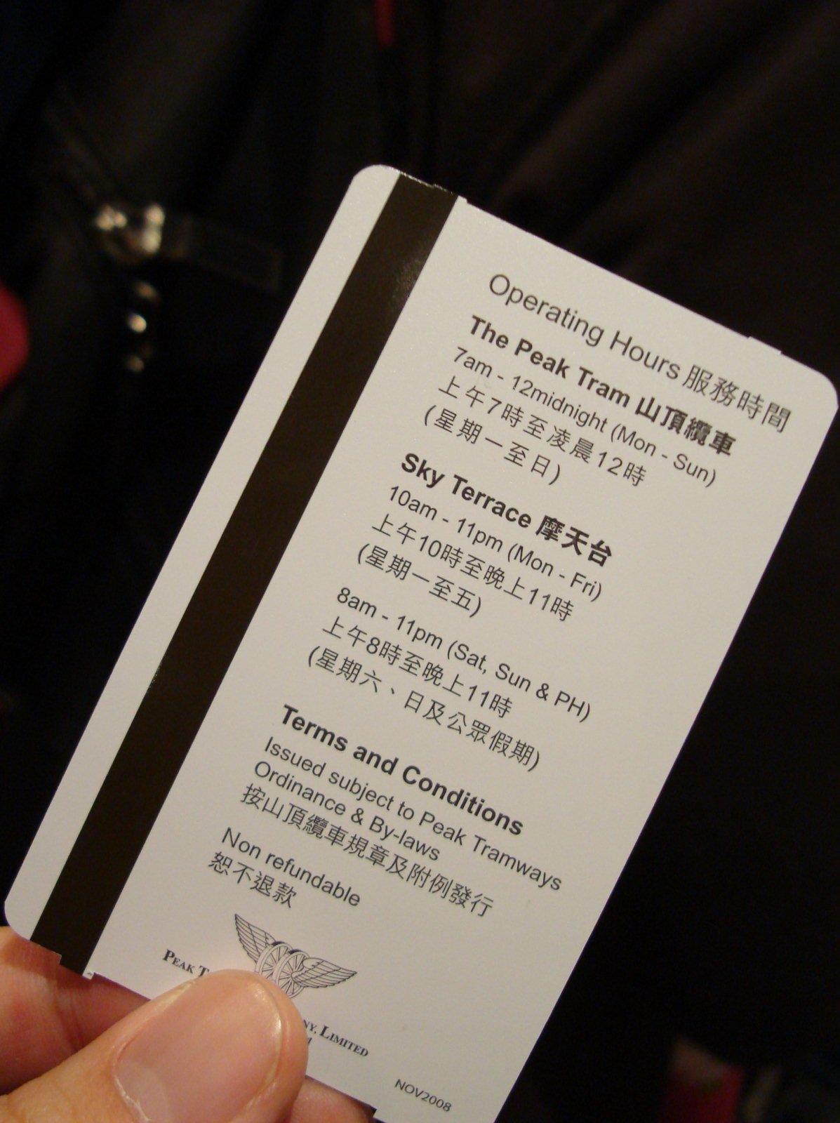 山頂纜車車票背面(包含營業時間)
