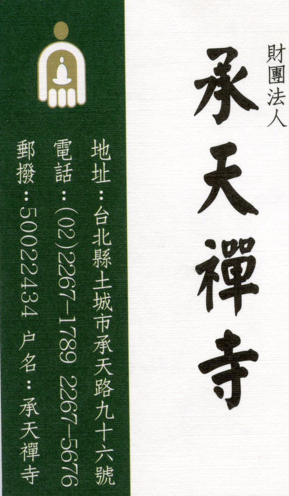 承天禪寺名片正面