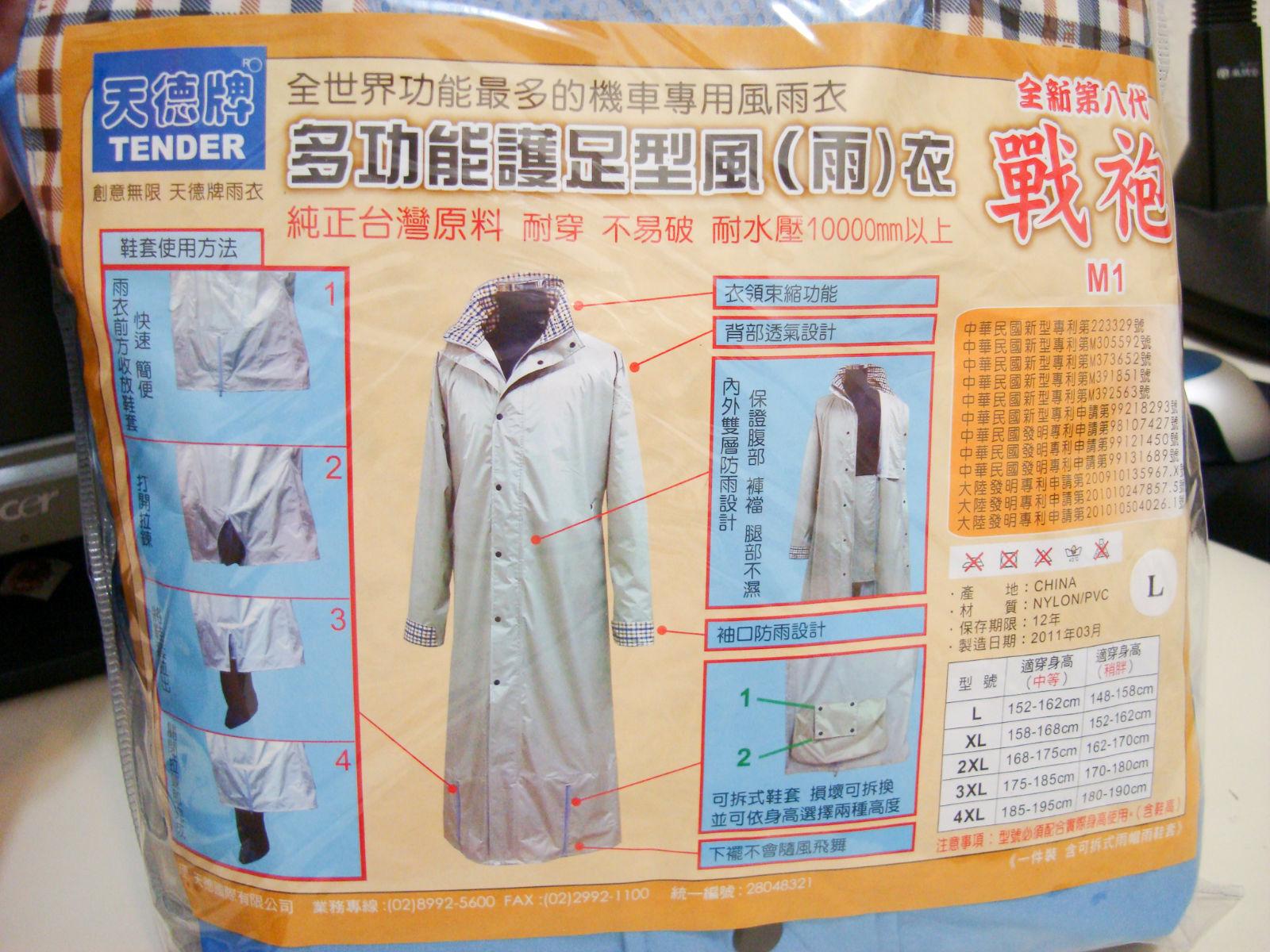 加價200塊購得的天德牌第8代戰袍