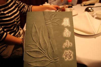 嶺南小館菜單